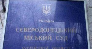 Оголошено у розшук «міністра» так званої «ЛНР»