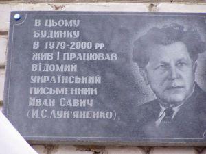 На Луганщині вшанували пам'ять поета Івана Савича