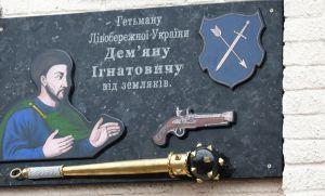 У Коропі меморіальну дошку прикрашає гетьманська булава