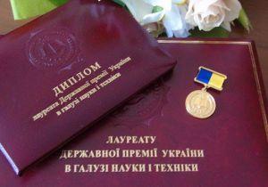 Науковцям НАПН присуджено державну премію у галузі науки і техніки