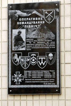 Перший ювілей оперативного командування «Північ»