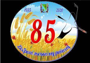 Добре поле славне хлібом, козацьким корінням і працьовитими людьми