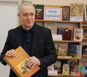 Історична правда у підручнику «Україна-Русь vs Московія: настільна книга»