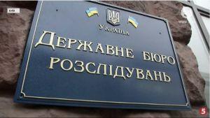 В ГБР создадут отдельное управление по расследованию дел Майдана