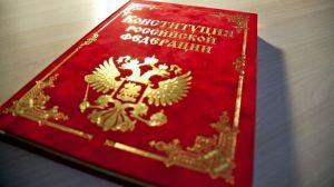 Що Путін вирішив закріпити в конституції?