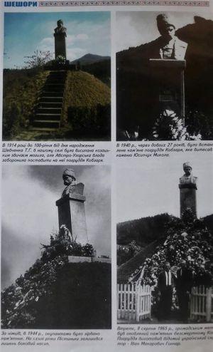Пам'ятнику Тарасові Шевченку в селі Шешори Косівського району цього року виповниться 55 років