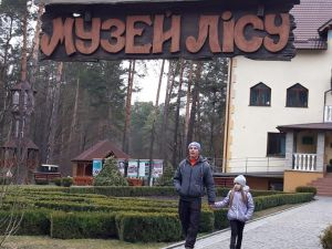 Рівненщина: На відпочинок з дітьми до... Музею лісу