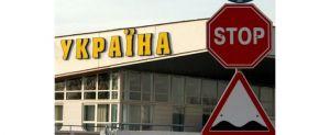 З 15 березня Україна закриває кордон для іноземців