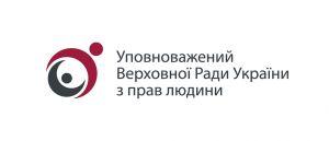 Щодо деяких питань взаємодії з Уповноваженим Верховної Ради України з прав людини стосовно порушень у сфері захисту персональних даних