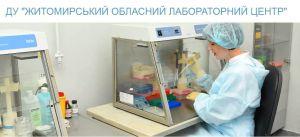 Житомир посетили эксперты с кафедры вирусологии