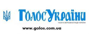 Шановні читачі «Голосу України»!