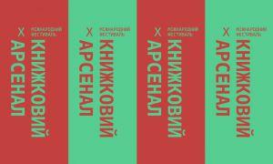 Фестиваль «Книжковий Арсенал» змінює дату