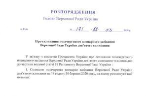 Розпорядження Голови Верховної Ради України про скликання позачергового пленарного засідання