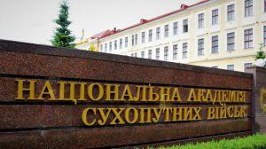 В Национальной академии сухопутных войск создан Оперативный штаб по противодействию коронавирусу
