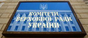 Про внесення зміни до Закону України «Про комітети Верховної Ради України»