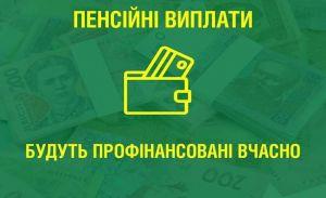 На Прикарпатті пенсійні виплати профінансують вчасно