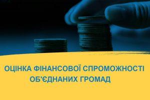 Покладати на місцеві громади додаткові фінансові зобов'язання неприпустимо