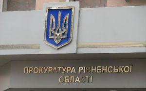 Рівне: Мали своїх юристів, але залучали сторонніх – за три мільйони гривень
