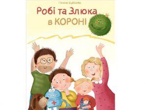Українська письменниця створила книгу про коронавірус для дітей