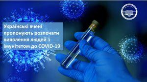 Університетська клініка пропонує розпочати виявлення людей з імунітетом до COVID-19