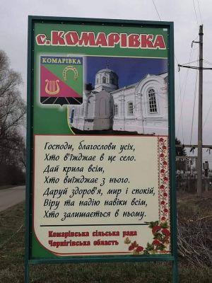 На Чернігівщині виписали пацієнта номер 1