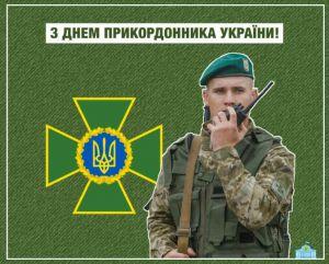 Привітання Голови Верховної Ради України з нагоди Дня прикордонника України