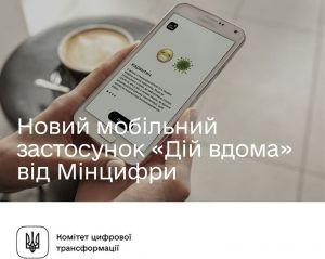 Держава у смартфоні стає реальністю