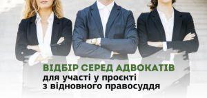 Оголошено відбір серед адвокатів для навчання та участі у пілотному проєкті з відновного правосуддя