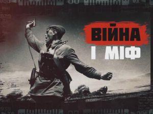 Український інститут національної пам'яті презентував відеопроект, що розвінчує радянські міфи про війну