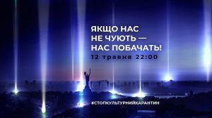 Сьогодні, 12 травня, у понад 10 містах України відбудеться акція #стопкультурнийкарантин