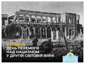 Звернення Голови Верховної Ради України з нагоди Дня Перемоги над нацизмом у Другій світовій війні