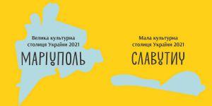 Маріуполь і Славутич стали переможцями програми  «Культурні столиці України»