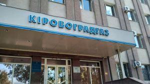 Предшественник виноват, или Что происходило в «Кировоградгазе»?!