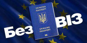 Європейський Союз не має наміру переглядати умови безвізового режиму з Україною