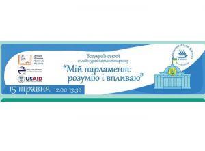 Всеукраїнський онлайн-урок з нагоди 30-річчя Верховної Ради України