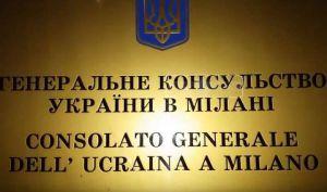Генконсульство України в Мілані відновить прийом громадян 25 травня