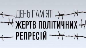 Сьогодні – День пам'яті жертв політичних репресій. «Діда розстріляли, а про смерть збрехали»