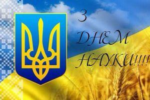 Вітання Комітету Верховної Ради України з питань освіти, науки та інновацій з нагоди Дня науки