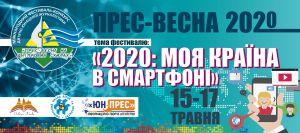 «Прес-весна на Дніпрових схилах»: святкували і творили на відстані, але разом!