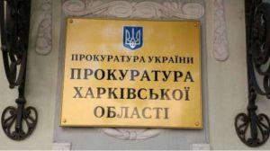 В Харьковской области людей держали в рабстве
