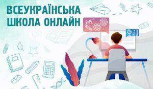Онлайн-уроки будут транслировать до пробного ВНО