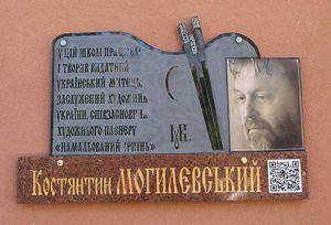 Почтили память художника Константина Могилевского