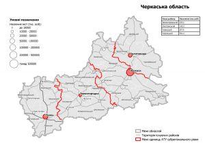 В Черкасской области задумали административное «обрезание»