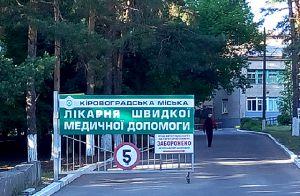 Больница в Кропивницком будет соответствовать наивысшему уровню
