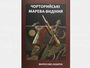 Иван Миколайчук, которого мы до сих пор не знали