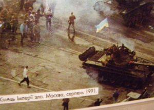 День, пробудивший историческую память украинцев