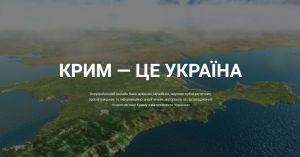 Архивисты презентовали интернет-проект «Крым — это Украина»