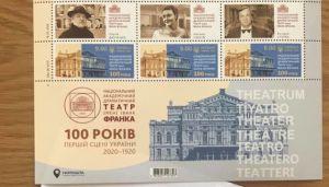 В марке увековечили театр имени Ивана Франко