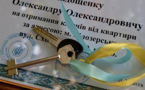 Донецкая область: У сирот будет собственное жилье