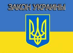 Про внесення змін до деяких законів України  щодо підвищення соціальних гарантій для окремих категорій осіб